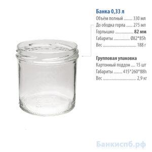 Банка 0,33 л 330 мл стеклянная прямая без выемок купить спб артикул 06-82-3306