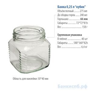 Банка 0,25 л кубик 250 мл стеклянная купить спб