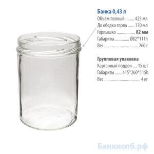 Банка 0,43 л 430 мл стеклянная прямые ровные стенки артикул 06-82-4306 купить спб